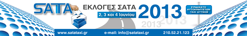 ekloges-sata-2013